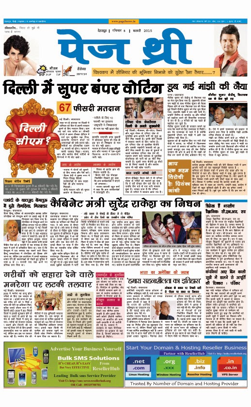 Newspaper in Dehradun,Page Three Newspaper