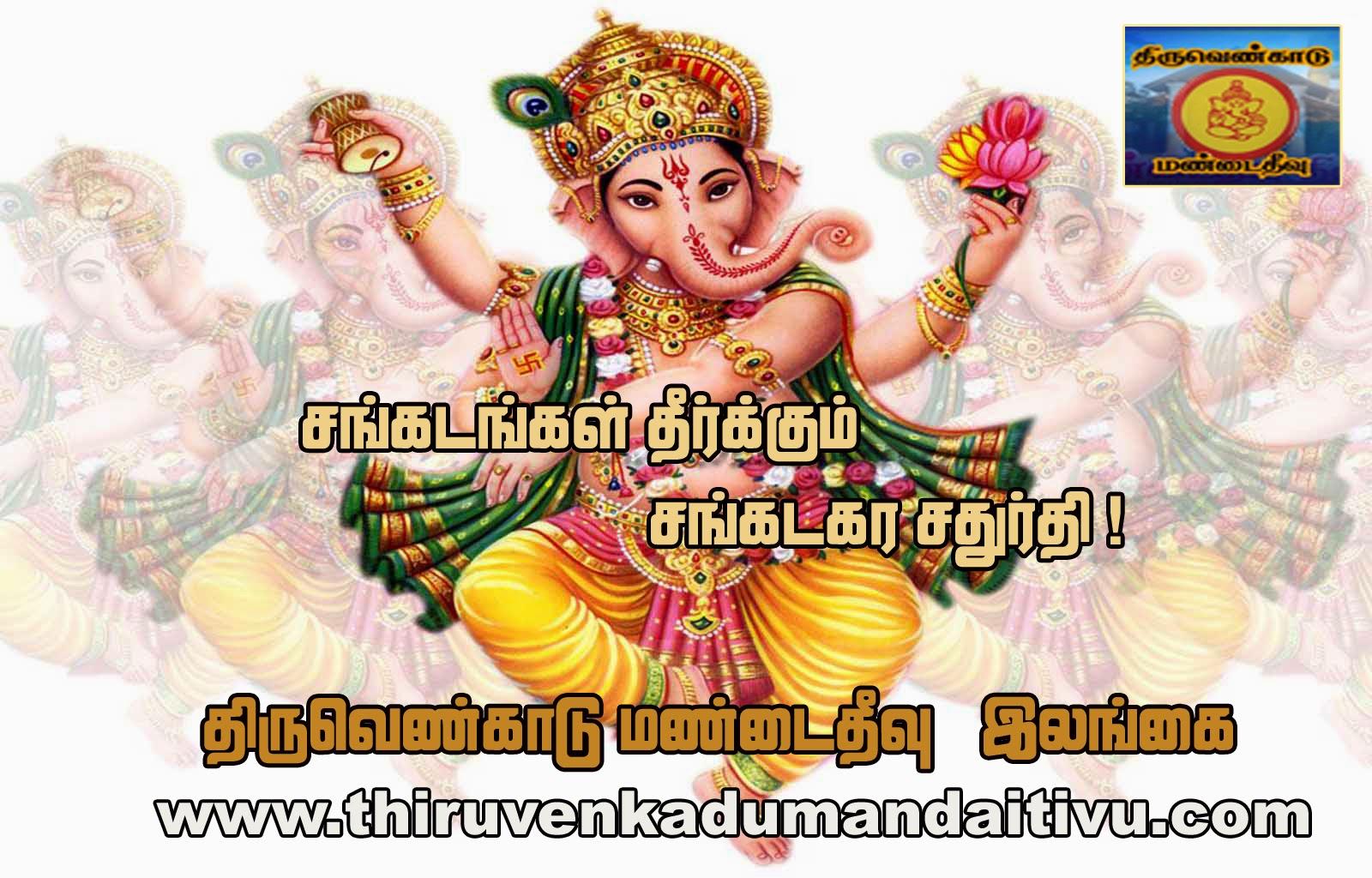 http://www.thiruvenkadumandaitivu.com/2014/11/10112014.html