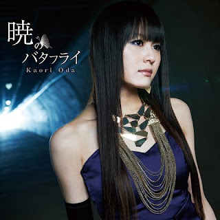 Kaori Oda 織田かおり - Akatsuki no Butterfly 暁のバタフライ