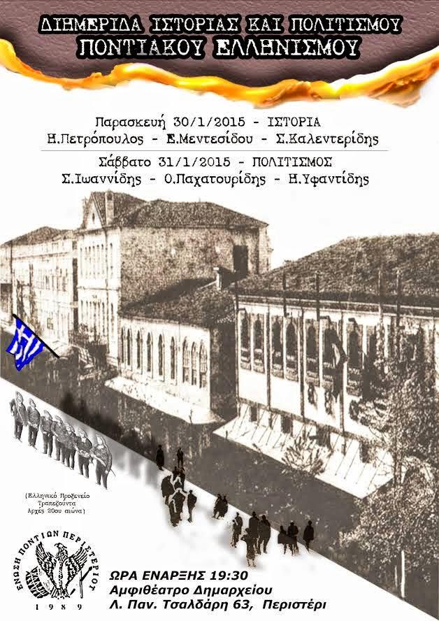 Διημερίδα για την Ιστορία και τον Πολιτισμό του Ποντιακού Ελληνισμού πραγματοποιείται στο Περιστέρι