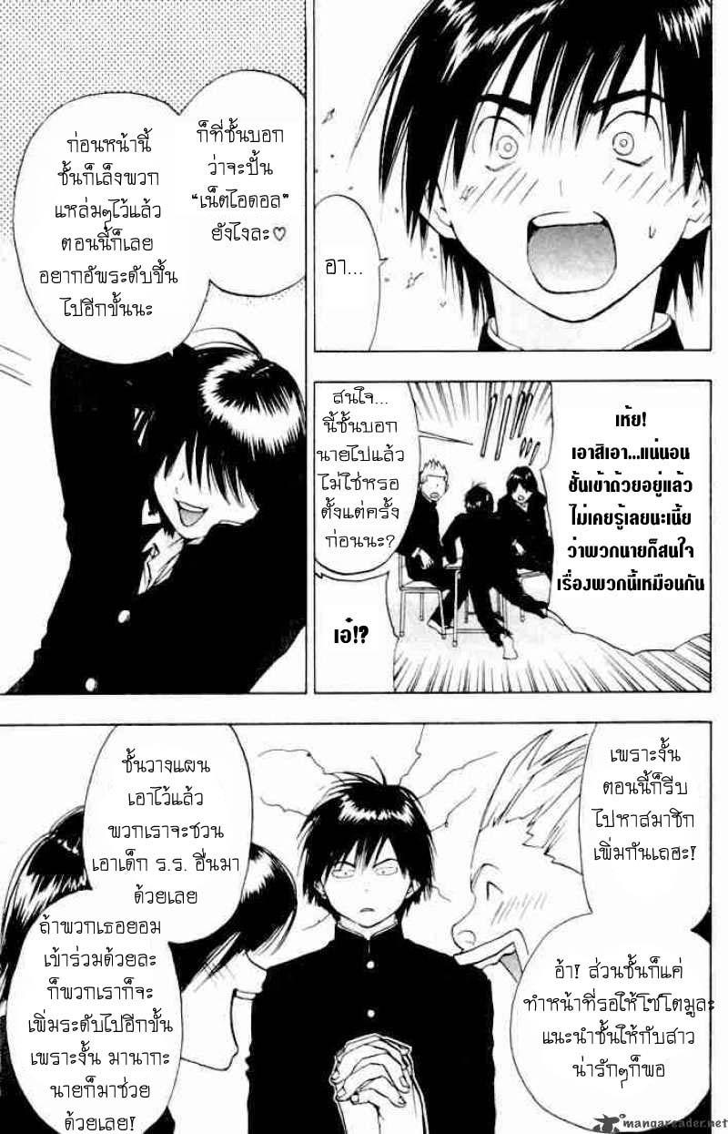 อ่านการ์ตูน Ichigo100 24 ภาพที่ 6