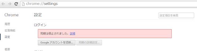 Chromeの設定(chrome://settings/) ログイン:同期は停止されました。詳細