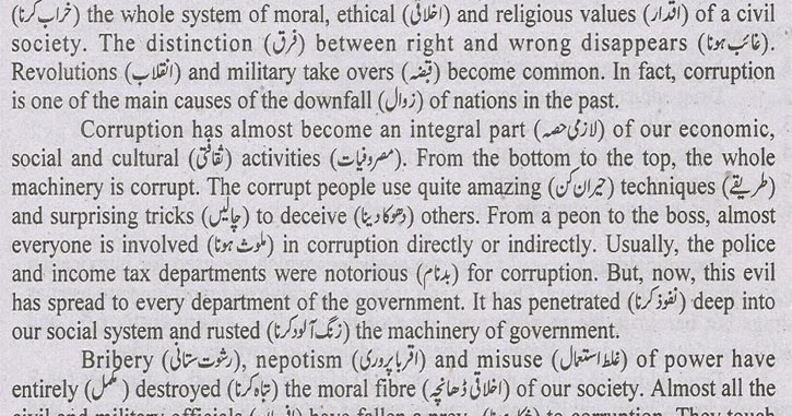 Pak Education Info Corruption Essay For Fa Fsc Ba Bsc Students
