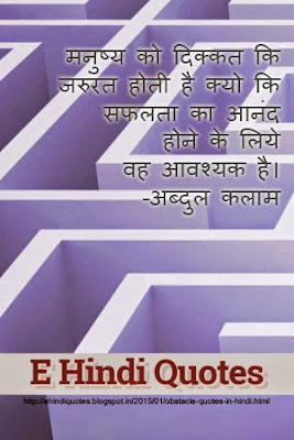 Overcoming Obstacles Quotes in Hindi