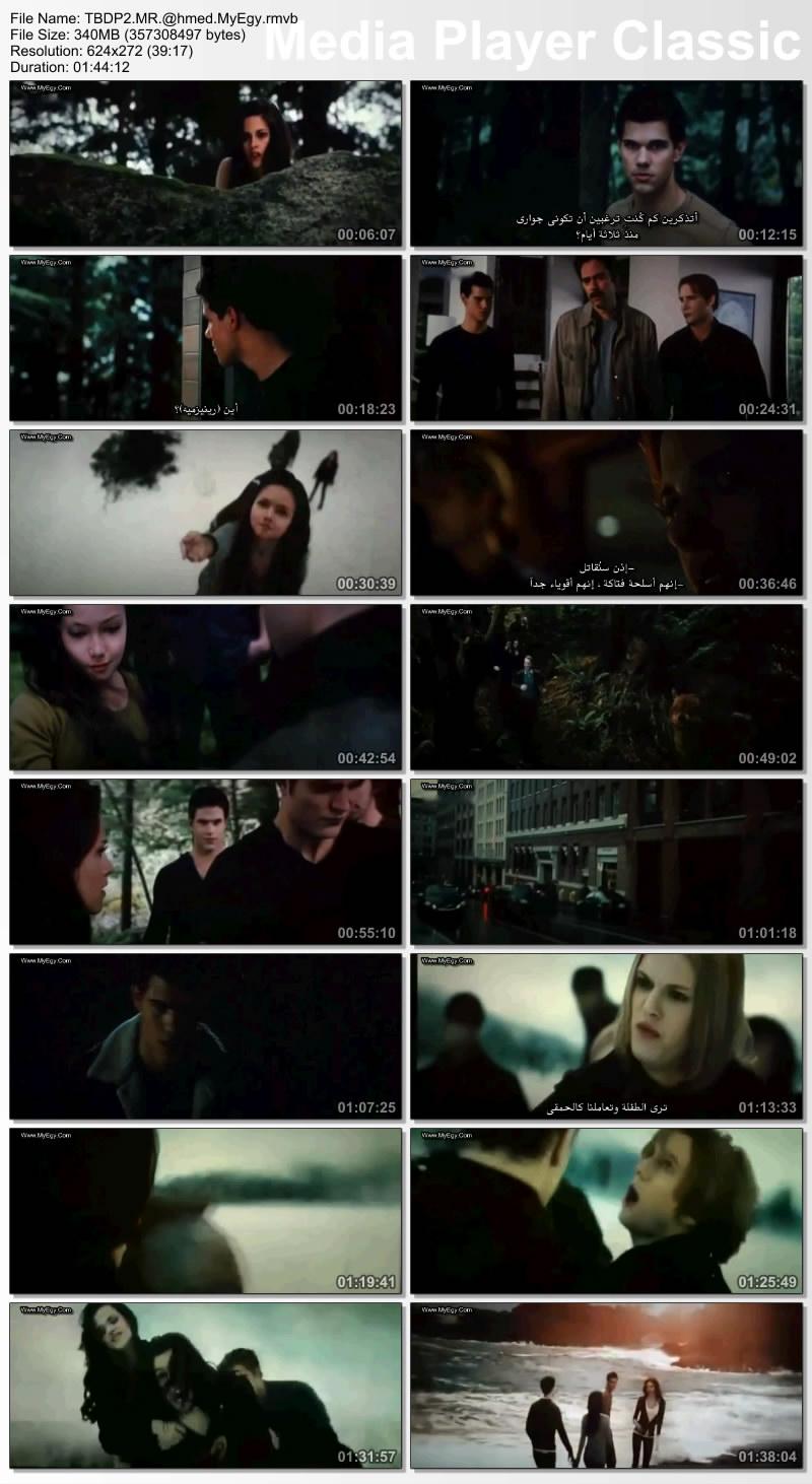 تحميل فيلم The Twilight Saga Breaking Dawn Part 2 2012 مترجم برابط واحد الجزء الثانى الموسم ماى ايجى