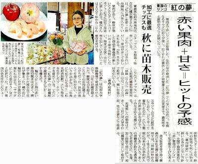 日本農業新聞に掲載された記事全文(4/23) ~ 本州最北端でフィール... 日本農業新聞に掲載