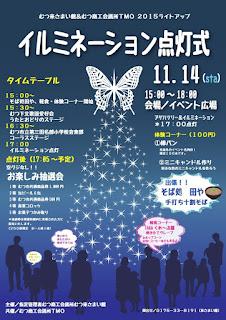 Mutsu Winter Illumination Lighting Ceremony 2015 Flyer むつ市イルミネーション点灯式 チラシ