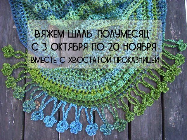 Вязание шали в компании с Юлей.