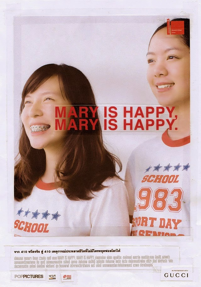 Mary Is Happy Mary Is Happy (2013)