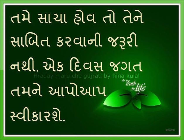 Love Quotes For Him In Gujarati : Kaushal Mandalia: Inspirational Quotes in Gujarati