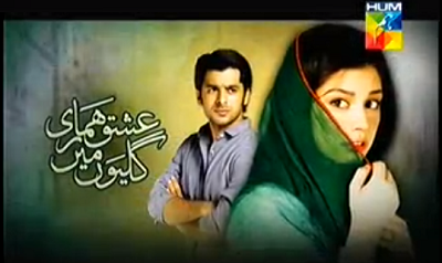 Ishq Hamari Galiyon Mein Ost - Title Song By Sara Raza Khan ( Video Song ) Hum Tv