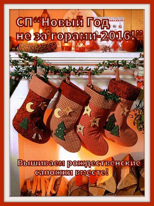 СП Новый год не за горами-2016!