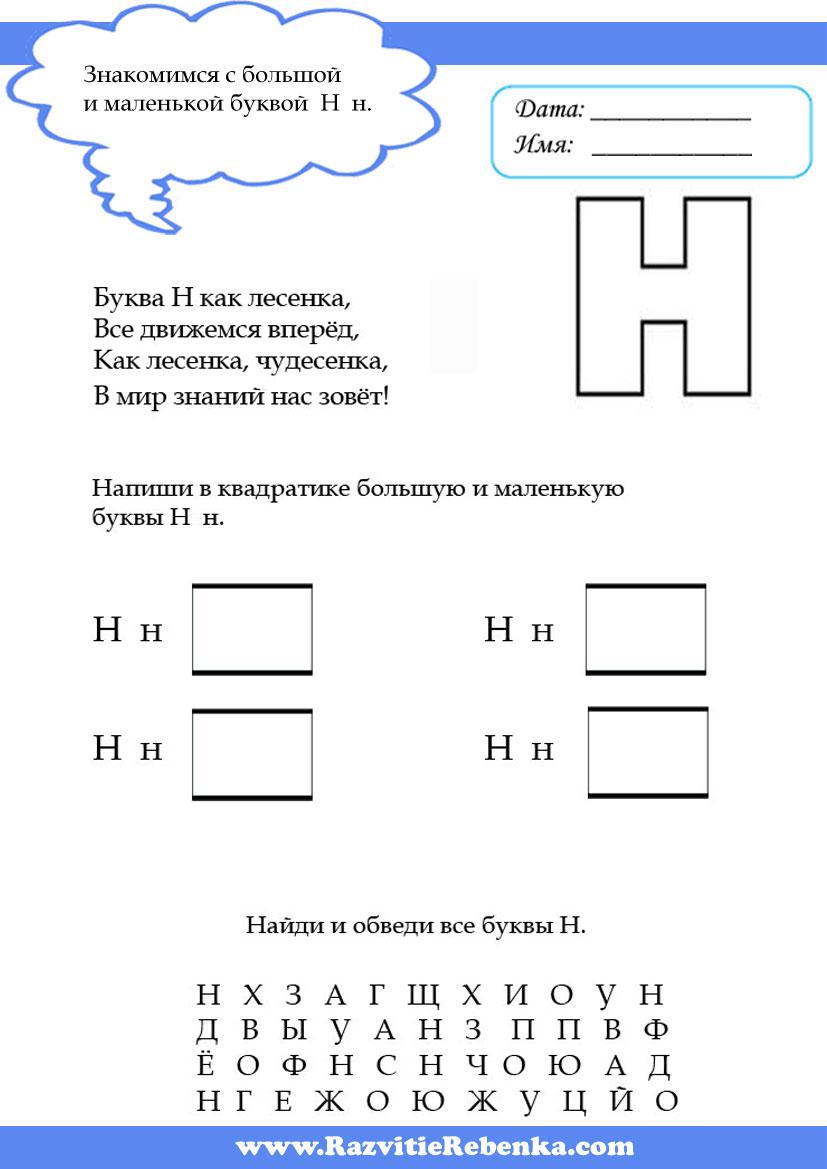 Конспект урока буква н по русскому языку во вспомогательной школе