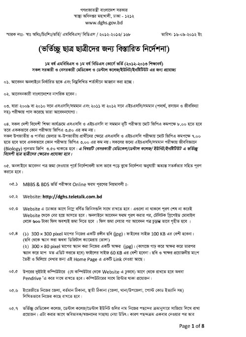 Instruction to Online Application MBBS BD 2012-2013 Page-1
