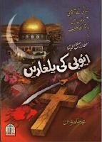 Ayoubi Ki Yalgharain pdf urdu History book