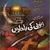 Ayoubi Ki Yalgharain - islamic Heroes History Books Online