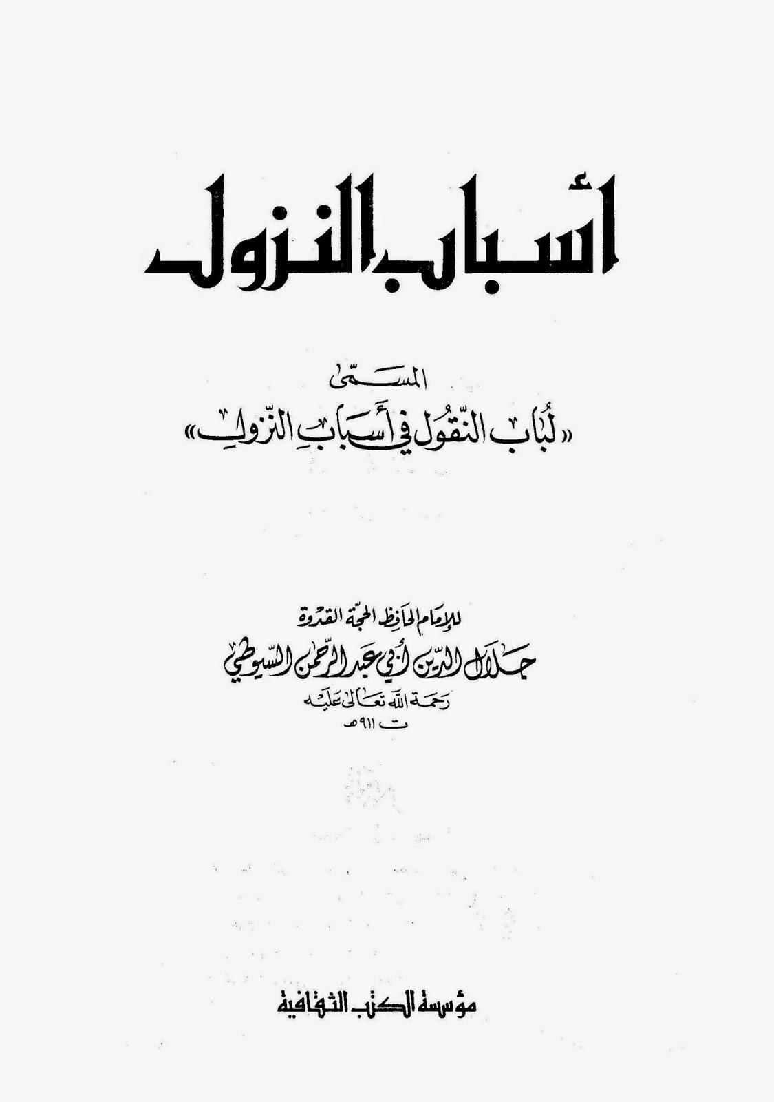لباب النقول في اسباب النزول - جلال الدين السيوطي pdf