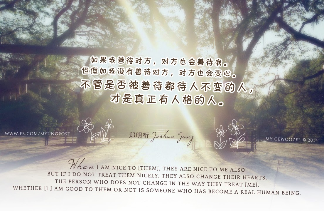 郑明析,Joshua Jung, Providence, Proverb, Religion, Faith, Inspiration, Philosophy, Human Being, Treated