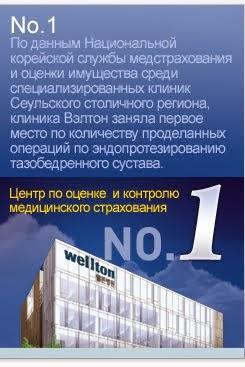 Wellton Hospital