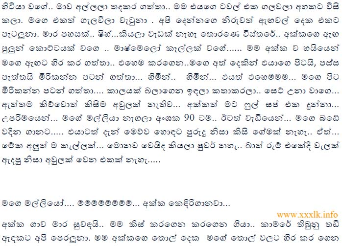 Wal katha collection sinhala font click for details sinhala wela katha