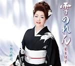 Yuki Noren