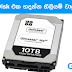 This Amazing Hard Drive Performed by He Gas