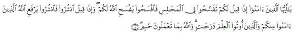 QS. Al Mujadilah, Ayat 11 - Ramaja Gandhi