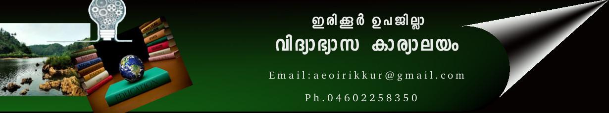 ഉപജില്ലാ വിദ്യാഭ്യാസ ഓഫീസ് ഇരിക്കൂർ - 670593