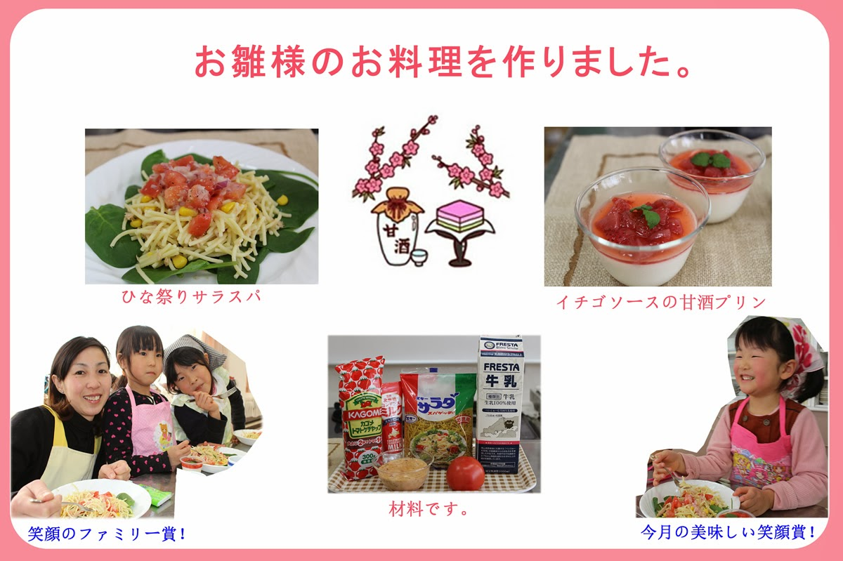 http://oyako-cooking.blogspot.jp/2014/02/2.html