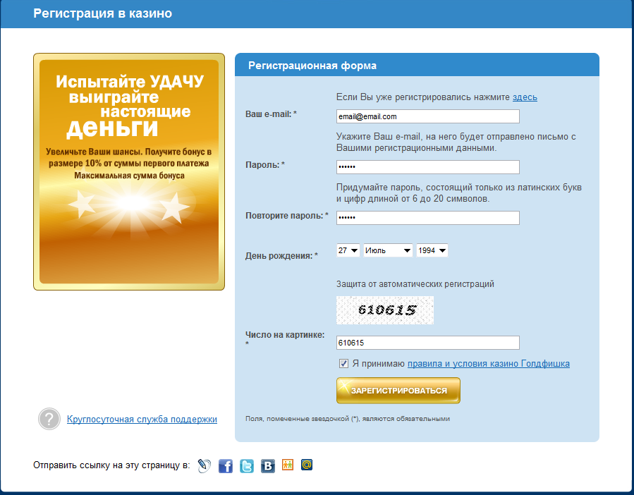 goldfishka-vkontakte