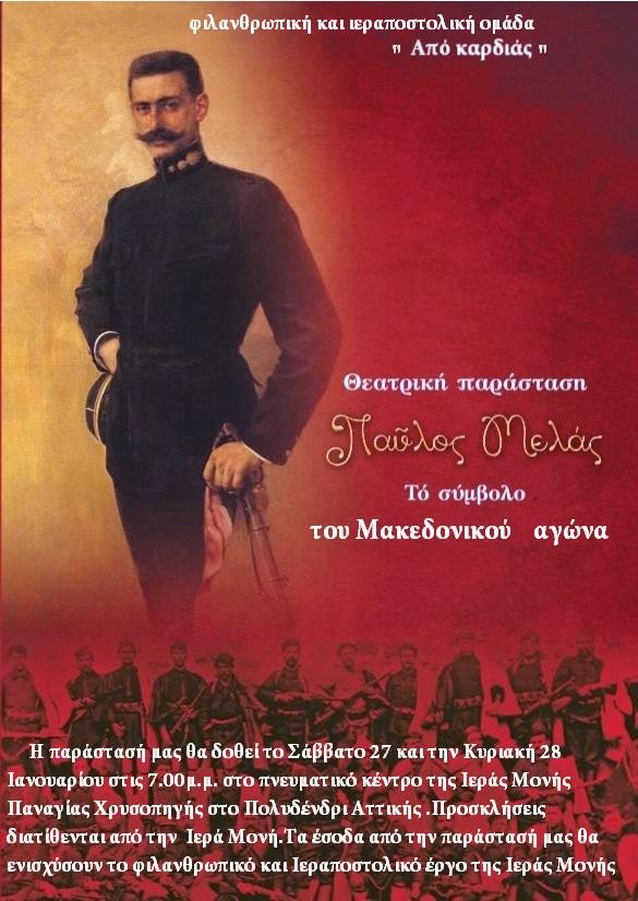 Παύλος Μελάς-το σύμβολο του Μακεδονικού αγώνα