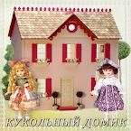 Галерея кукольных домиков