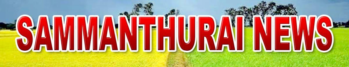 Sammanthurai News