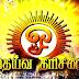 Deiva Dharisanam 25-01-15 Sun Tv Show