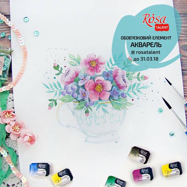 +++Завдання березня ОЕ АКВАРЕЛЬ до 31/03