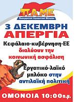 ΠΑΜΕ: Όλοι στην απεργία στις 3 Δεκέμβρη! (spot)