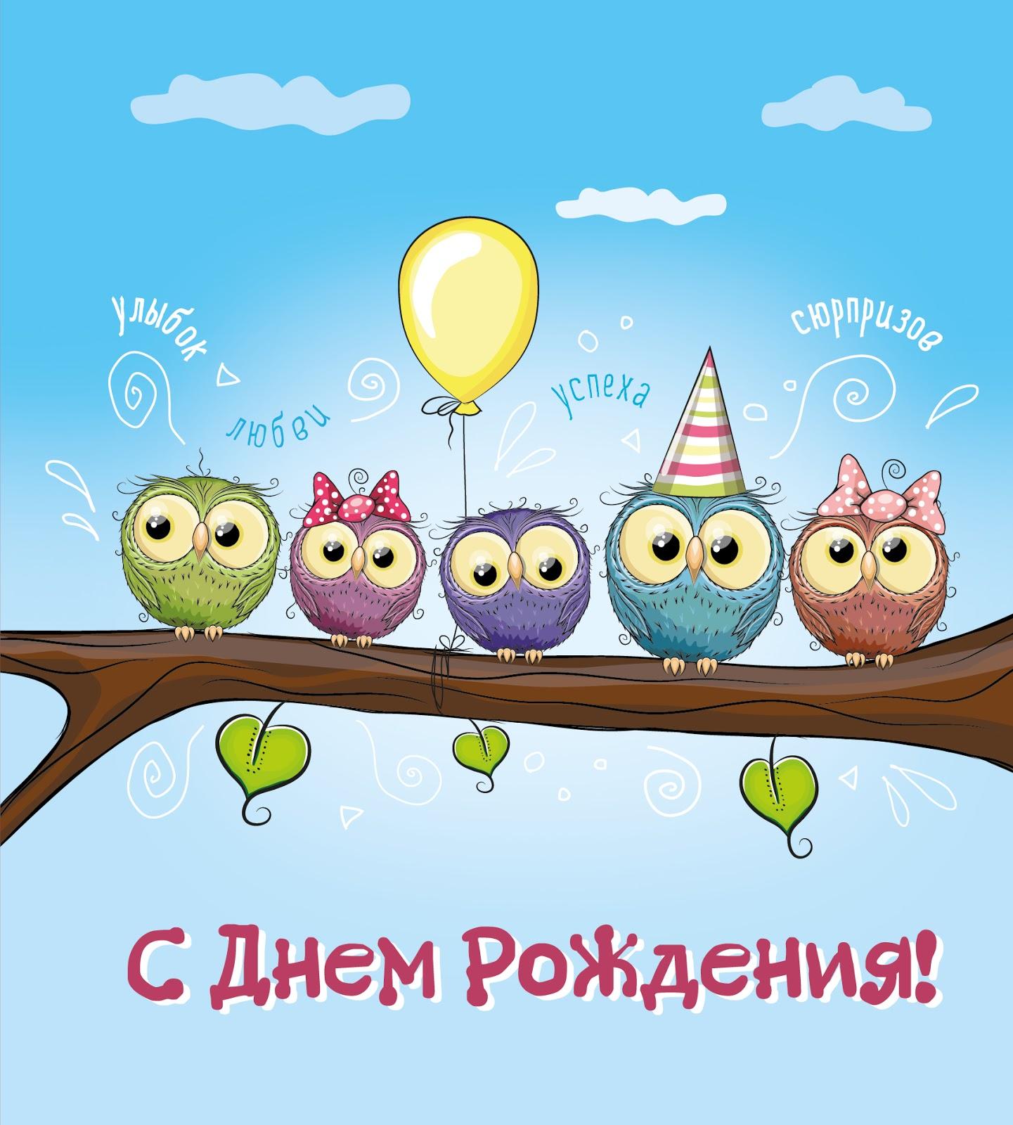 С днем рождения школа
