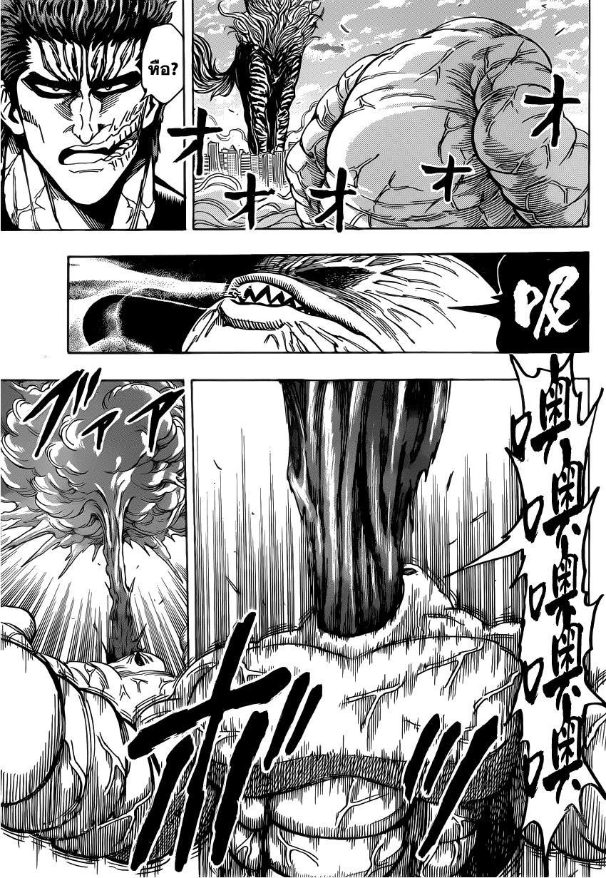 KingsMangaUP 13 Toriko 201   ความโกลาหลในโลกมนุษย์