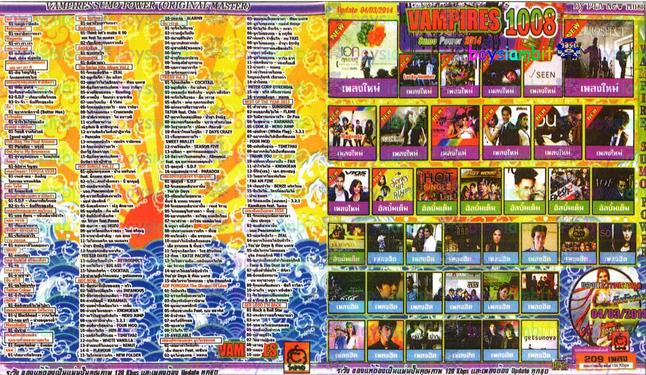 Download [MP3]-[Hot New] เพลงใหม่อัพเดท +-+ Vampires Sumo Power 2014 Vol.1008 ออกวันที่ 4 มีนาคม 2557 [Shared] 4shared By Pleng-mun.com