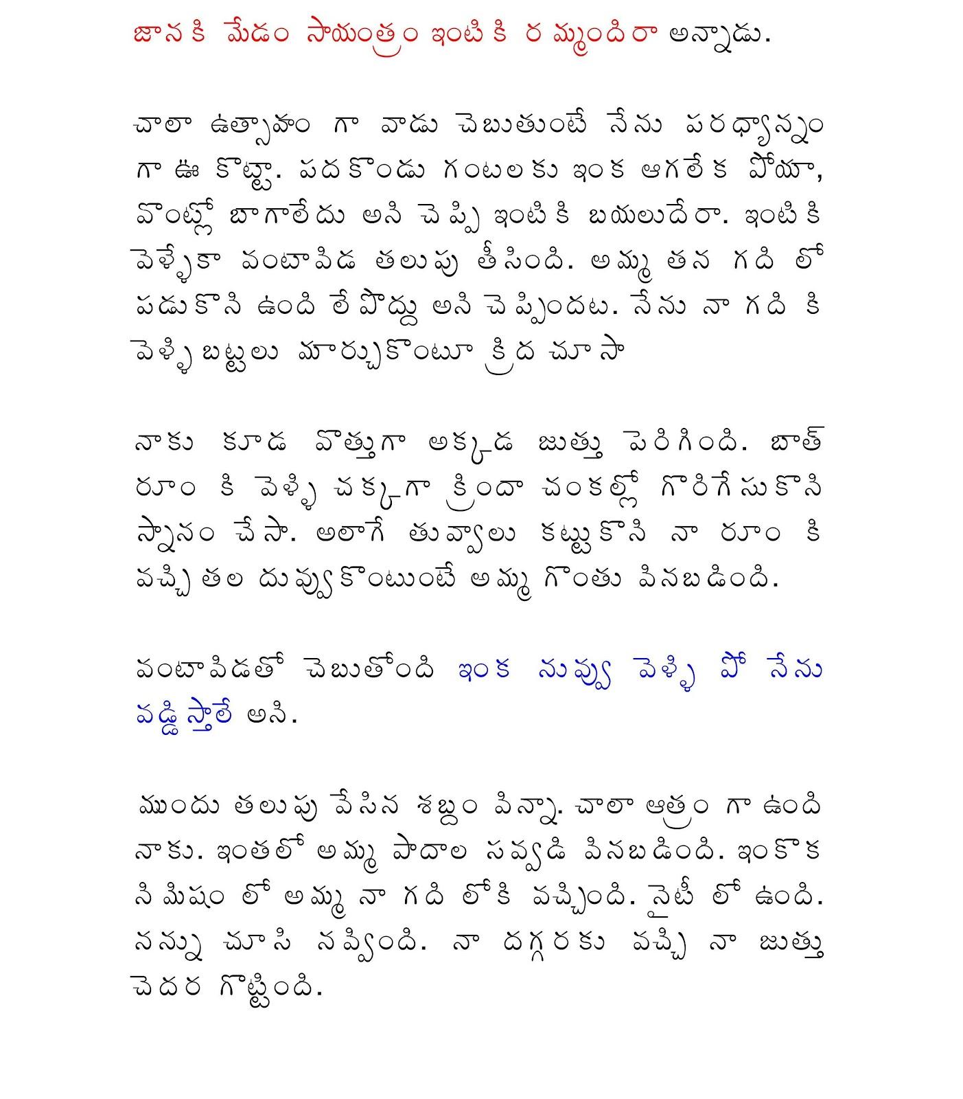Right! Idea Telugu sex stories telugu script pity