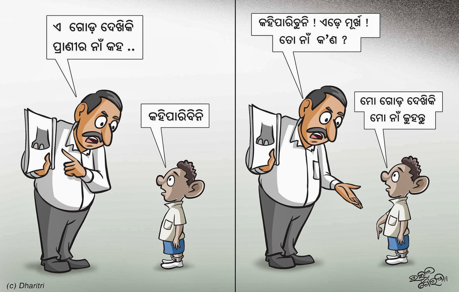 teacher asking questions a student   odia cartoon