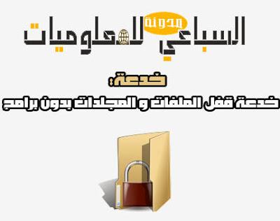 خدعة قفل الملفات و المجلدات بدون برامج