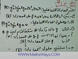 المعادلات التفاضلية تصحيح التمرين 7 Équations différentielles