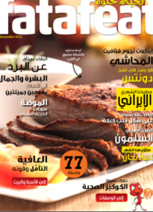 مجلة فتافيت الحياة حلوه نوفمبر
