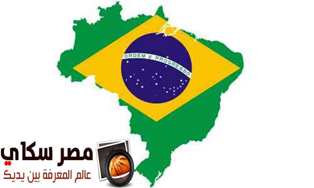 جمهورية البرازيل الإتحادية وكم مساحتها