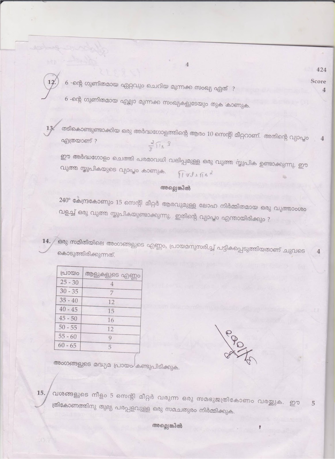 maths sa 1 question paper and answers Cbse class 4 maths question paper sa 1 2011 mathematics previous year last year question papers with solutions solved cbse,  q1 mcq : tick [3] the correct answers.