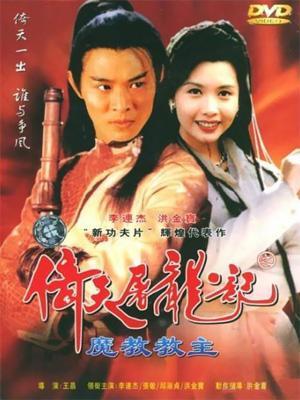 Giáo Chủ Minh Giáo - Kung Fu Cult Master (1993)