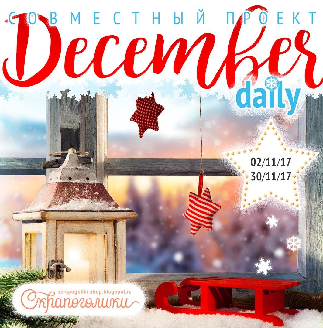 """Совместный проект """"December Daily"""""""