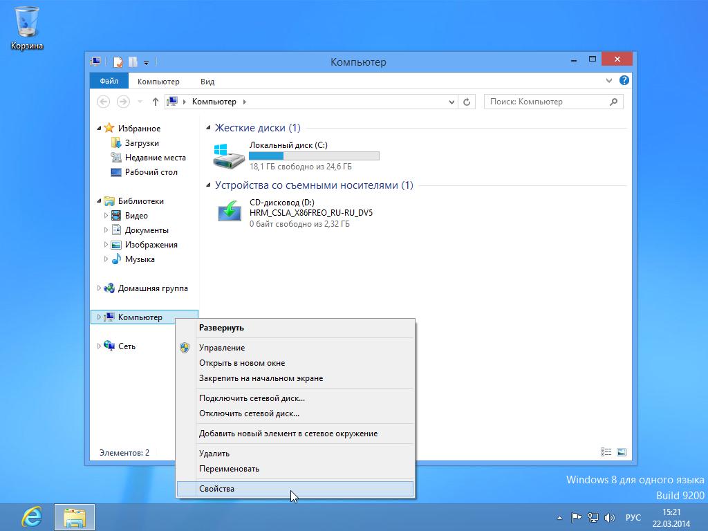 37_Установка Windows 8 - Компьютер - Свойства.png