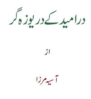 Dar E Umeed Kay Daryoozagar By Aasia Mirza